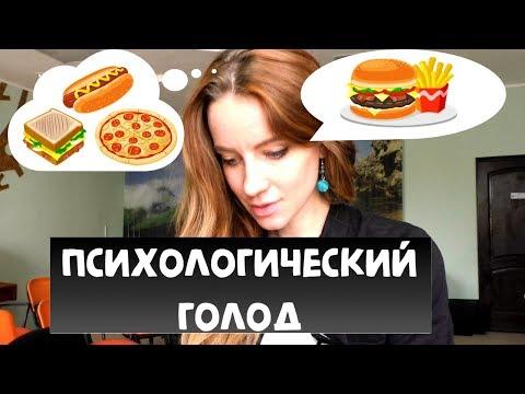 Как избавиться от психологического голода