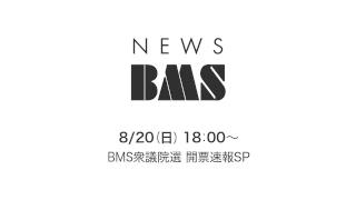 BMS衆議院選 開票速報LIVE