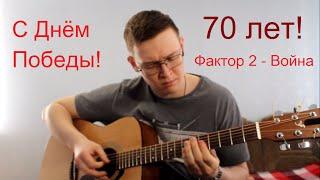 Фактор 2 - Война. Песня на гитаре. 9 мая. 70 лет Победы. Cover Кавер под гитару. Смотреть всем.