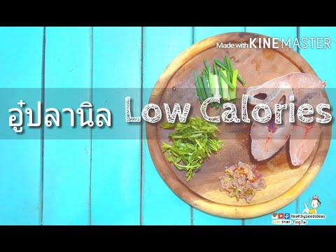 """เมนูอาหารลดน้ำหนัก ทำเองง่ายๆ แคลอรี่ต่ำ """"อู๋ปลานิล"""""""