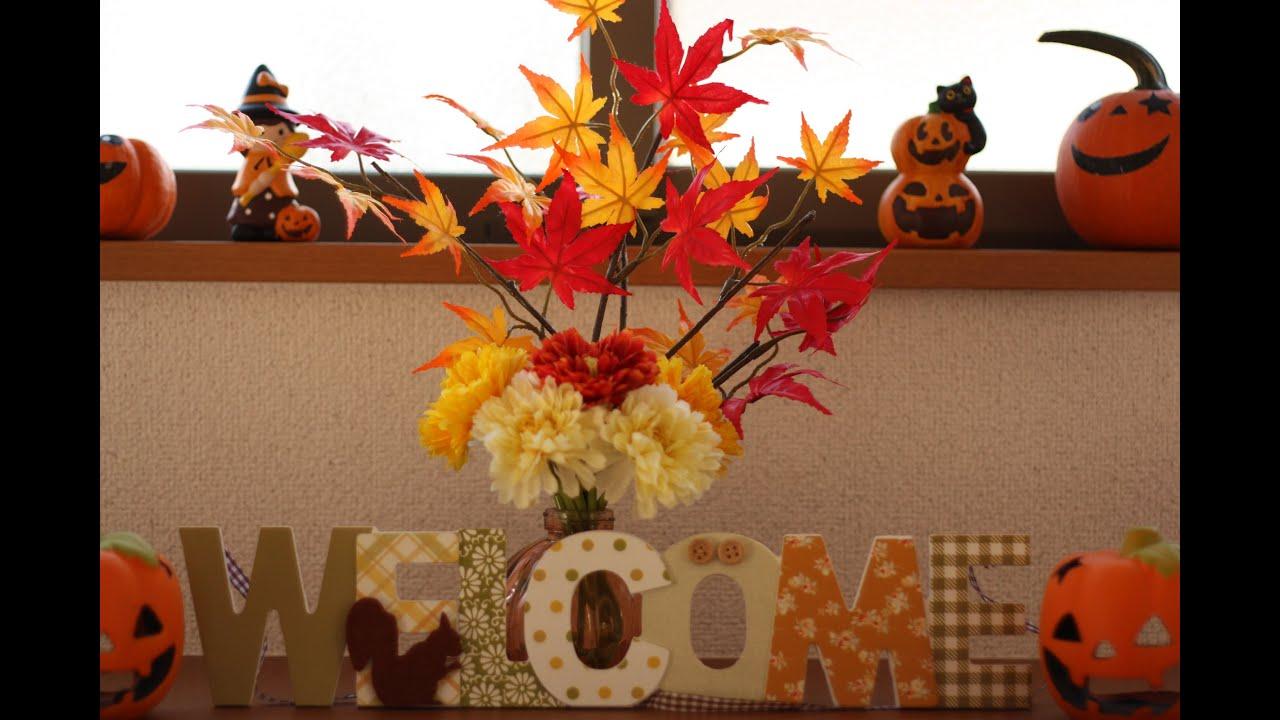 Minha decoracao de outono YouTube -> Decoração De Outono Para Lojas