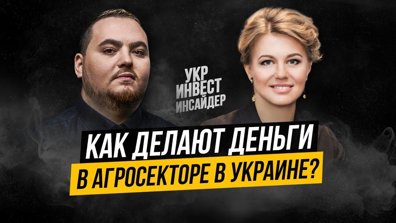 Владислава Магалецкая (SigmaBleyzer) об инвестициях, агросекторе и рынке земли в Украине