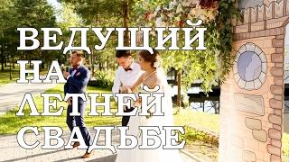 Ведущий на свадьбу Вячеслав Верещака - легко и весело! Свадьба в Москве.