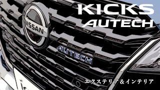 日産キックス オーテック【オーナーズ◆アイ、ライト】/NISSAN KICKS AUTECH / 2021
