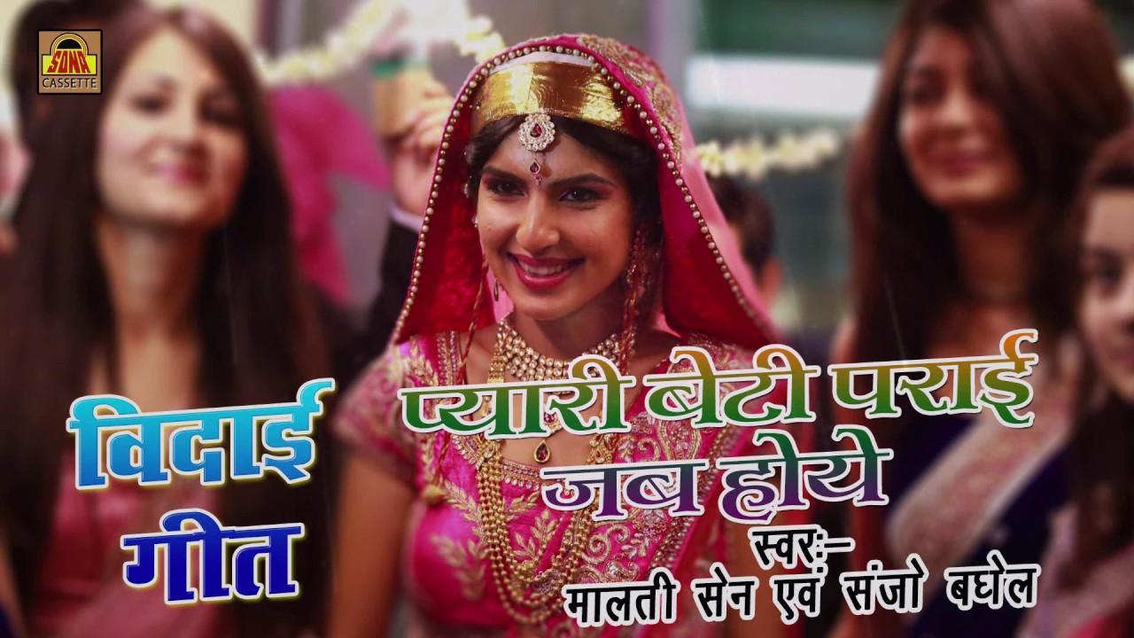 Pyari Beti Parai Hoye _ प्यारी बेटी पराई जब होये _ Superhit Banna Banni  Geet _ SonaCassette