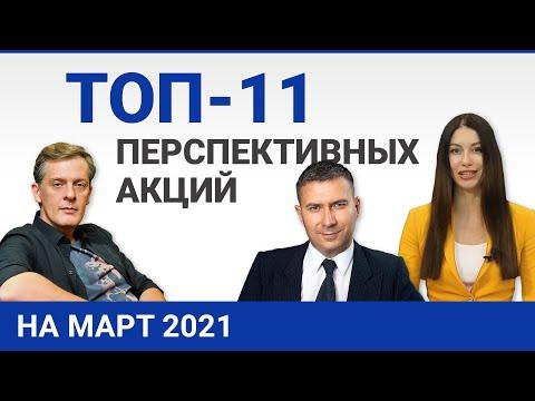 Топ 11 перспективных акций на март 2021