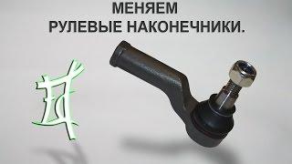 видео РУЛЕВОЙ НАКОНЕЧНИК