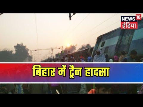 Seemanchal Express accident