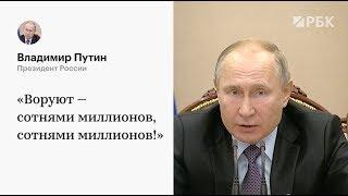 140 уголовных дел и воровство на сотни миллионов. Владимир Путин о стройке космодрома Восточный