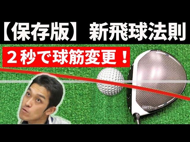 【保存版】球が飛ぶ原理を知ればスライスは2秒で直る!新飛球法則Dプレーン