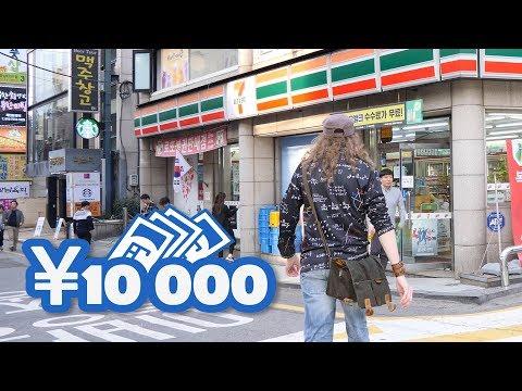 100 000 Wons (Gangnam Style)