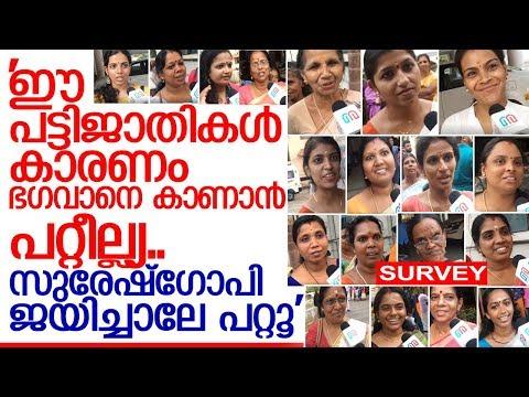 തൃശ്ശൂരിലെ വനിതകള് സുരേഷ്ഗോപിയെ കുറിച്ച്  പറയുന്നത് കേള്ക്കൂ. I Election survey Thrissur