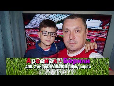 Арсенал - Бернли. АПЛ 2019/20. 2 тур. 17.08.2019. Перед игрой.