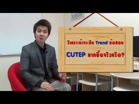 ถอดรหัสข้อสอบ CU-TEP part I : ข้อสอบ CUTEP 2013 ยากขึ้นจริงหรือ?