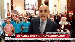 Σήμερα   Τα κάλαντα από την Κωνσταντινούπολη   31/12/2019
