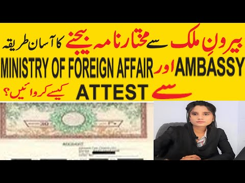 POWER OF ATTORNEY FOR OVERSEAS PAKISTANIS | How to send MukhtarNama in Pakistan if you live abroad?