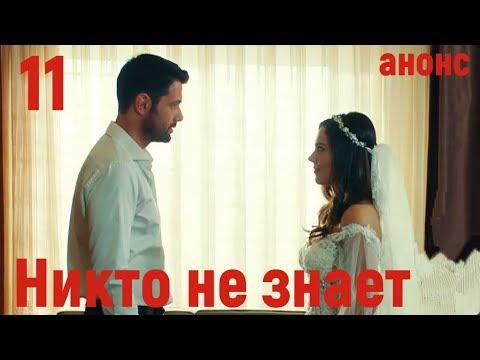 11 серия Никто не знает фрагмент русские субтитры HD Trailer (English Subtitles)
