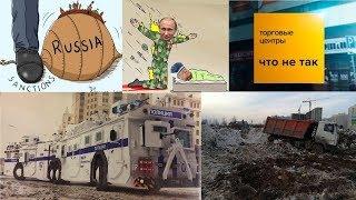 Новые санкции.Протестная активность на фоне кремлевских разборок.