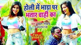 Arun Govind 2020 का नया हिट होली गीत   Holi Me Bhada Par Bhatar Chahi Ka   Bhojpuri Hit Song
