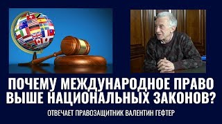 Почему международное право выше российских законов? Отвечает Валентин Гефтер