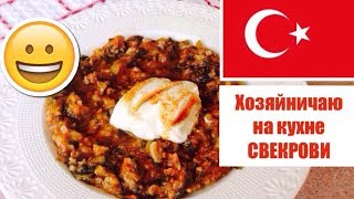 Хозяйничаю на кухне СВЕКРОВИ / Готовлю СВЕКРУ / Чечевичный суп / Тюрлю / Рис и Куриный Суп