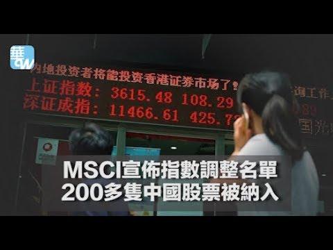 MSCI宣佈指數調整名單,超過200多隻中國股票被納入(《華爾街電視新聞》2018年5月15日)