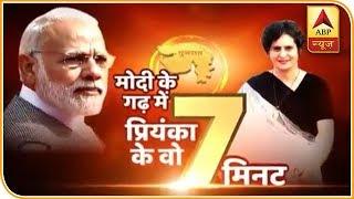 पीएम मोदी के गढ़ में 7 मिनट का भाषण देकर देखिए कैसे राहुल गांधी पर भारी पड़ीं प्रियंका गांधी ?