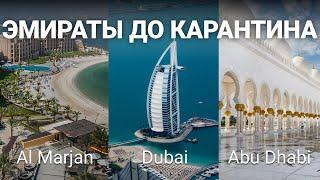 Эмираты до карантина Aj Marjan Island Dubai Abu Dhabi Рас эль Хайма Большой выпуск