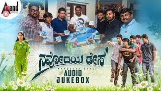 Navodaya Dayzz | New Kannada Audio Jukebox 2018 | Sri Nandi Film Factory | Harshavardhan Raj