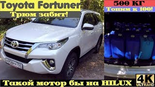 Toyota Fortuner 2.7AT - быстрее механики? Балласт 500 кг