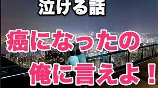 https://www.youtube.com/channel/UCzZk6OzjFht_odURNsN4cwg【涙腺崩壊...