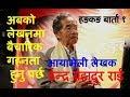 Capture de la vidéo Indra Bahadur Rai ईन्द्र बहादुर राई हङकङ बार्ता Hongkong Interview 2011 - Tanka Subba (Part - 1)
