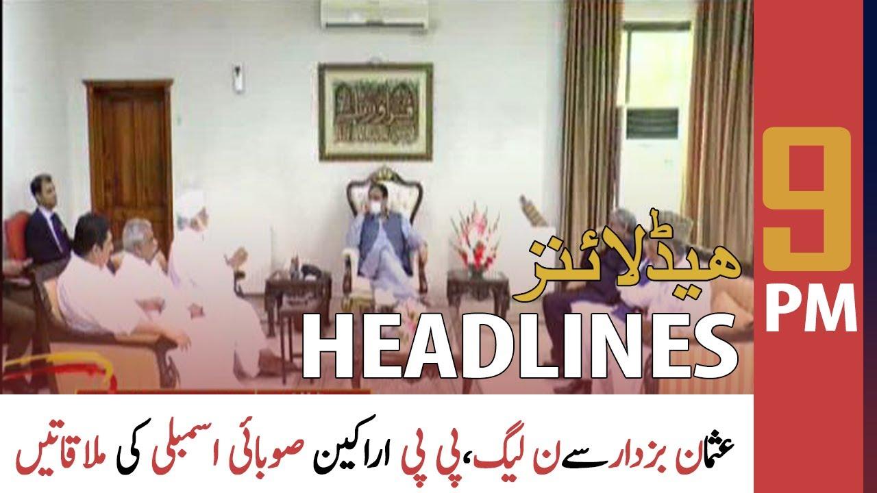 ARY News Headlines | 9 PM | 13 June 2021