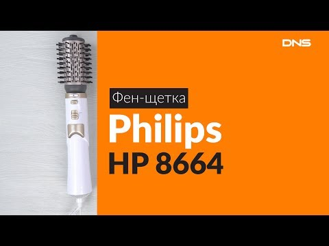 Распаковка фен-щетки Philips HP 8664 / Unboxing Philips HP 8664