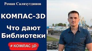 КОМПАС-3D. Урок. Что даст применение библиотек
