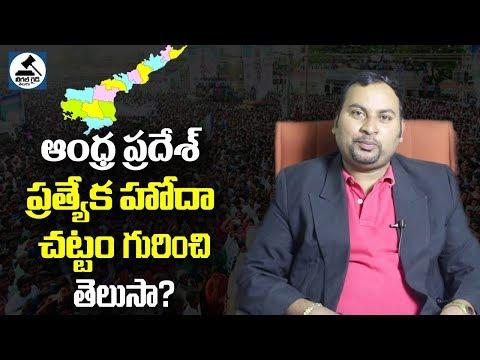 Do You Know Andhra Pradesh Special Status Act - Legal Guide Telugu