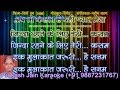Ek Mulakat Zaruri Hai Sanam +Chorus Demo Karaoke Stanza-3, Scale-F# HIndi Lyrics By Prakash Jain