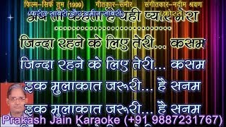 Ek Mulakat Zaruri Hai Sanam +Chorus Demo Karaoke Stanza-3, Scale-F# HIndi Lyrics By Prakash Jain