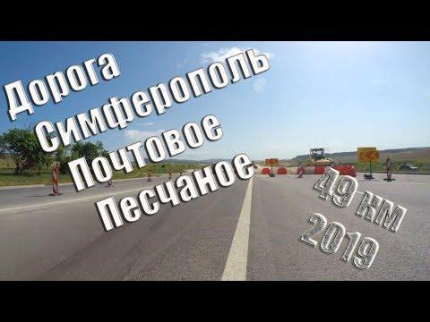 Дорога Симферополь Почтовое Песчаное все по старому