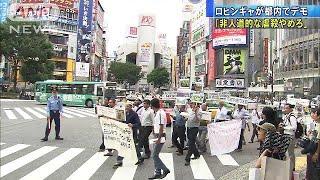 「虐殺をやめろ」日本在住のイスラム系少数派がデモ(17/09/02)