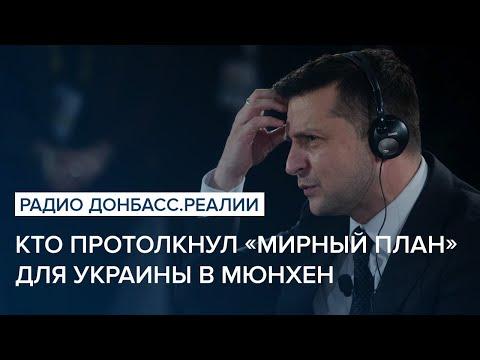 Кто протолкнул «мирный план» для Украины в Мюнхен | Радио Донбасс Реалии