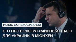 LIVE | Кто протолкнул «мирный план» для Украины в Мюнхен | Радио Донбасс Реалии