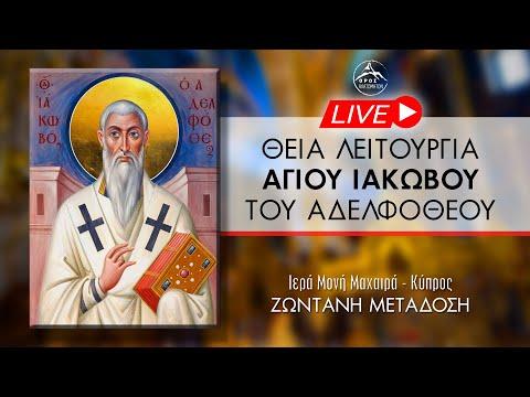 🔴 Θεία Λειτουργία Αγ. Ιακώβου Αδελφοθέου - Ιερά Μονή Μαχαιρά (ζωντανά-live)