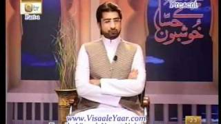 Khushboo e Hassaan(Dr.Syed Hilal Jafri,P-1)By Visaal 2017 Video