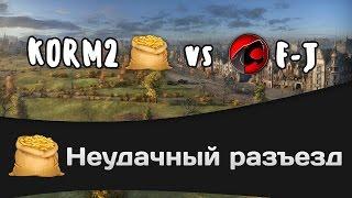 Неудачный разъезд - КОРМ2 vs F-J