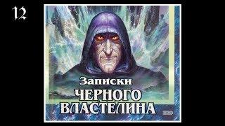 Записки Чёрного Властелина - Аудиокнига. Фэнтези. 12/12