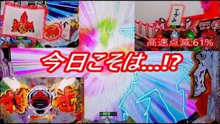 【PF戦姫絶唱シンフォギア2】見所満載初当たり軽い台での激闘⁉