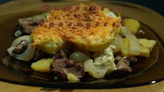 #Кухня #Рецепты #Еда Картофель по Французски.