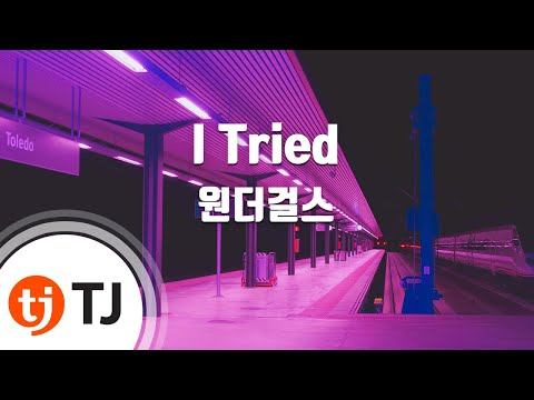 [TJ노래방] I Tried - 원더걸스 ( - Wonder Girls) / TJ Karaoke