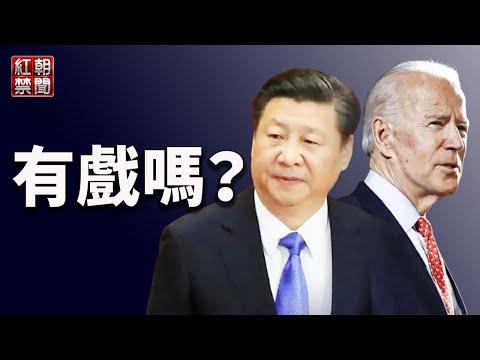 沙利文、杨洁篪瑞士会晤 为拜习会铺路?